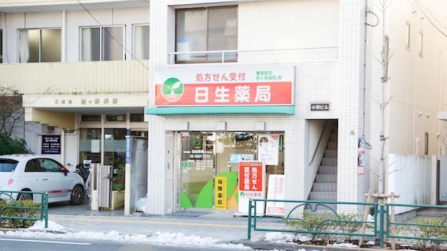 日生薬局 西ヶ原店の画像