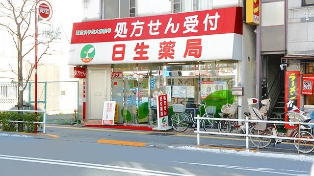 日生薬局 若松河田駅前店の画像