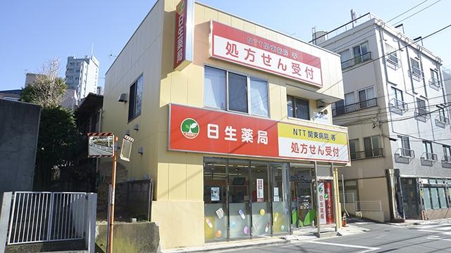 日生薬局 五反田店の画像
