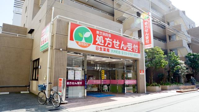日生薬局 大井町店の画像
