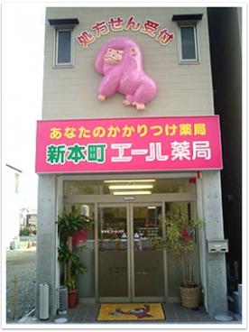 新本町エール薬局の画像