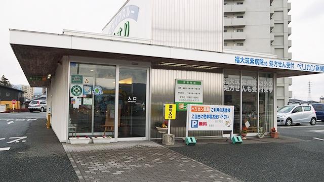 ペリカン薬局 福大筑紫店の画像