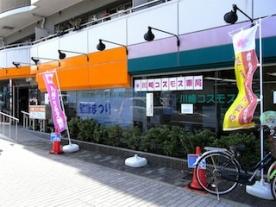 川崎コスモス薬局の画像
