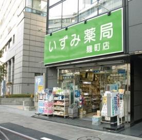 いずみ薬局 麹町店の画像