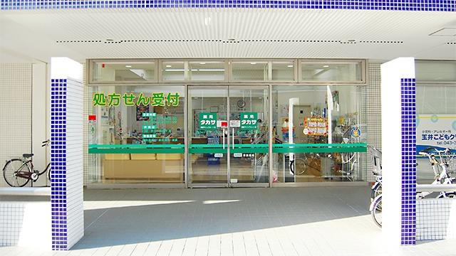 薬局タカサ 幕張マリンフォート店の画像