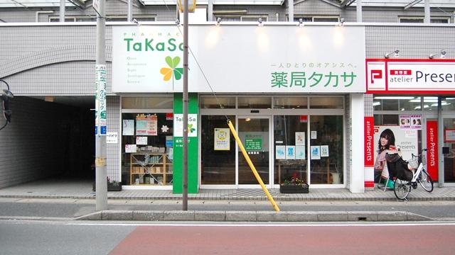 薬局タカサ 市川本八幡店の画像