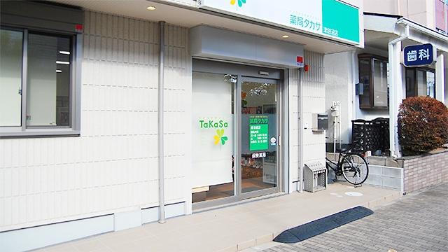 薬局タカサ 津田沼店の画像
