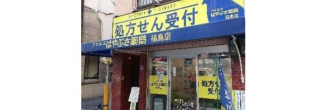 ファルコはやぶさ薬局 福島店の画像