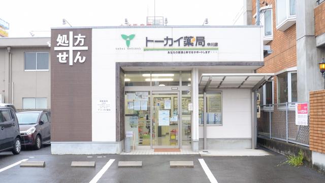 トーカイ薬局 中川店の画像