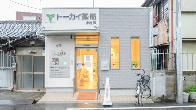 トーカイ薬局 中村店の画像