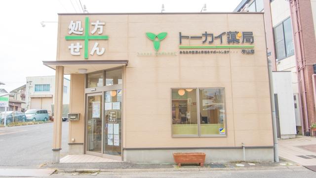 トーカイ薬局 守山店の画像