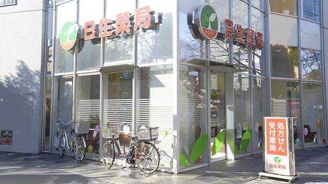 日生薬局 天現寺店の画像