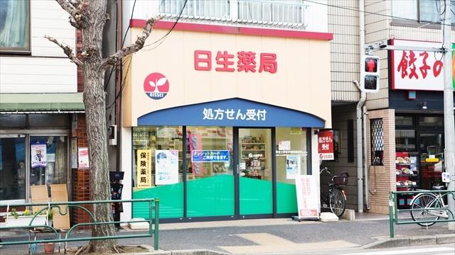 日生薬局 上十条店の画像
