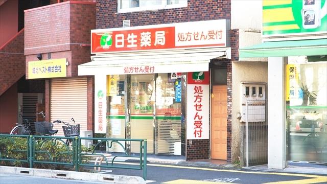 日生薬局 大山店の画像