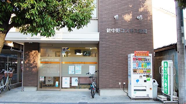 針中野コスモス薬局の画像
