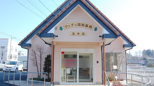 ウッディ調剤薬局 並木店の画像