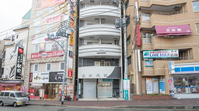 六甲道タツキ薬局の画像