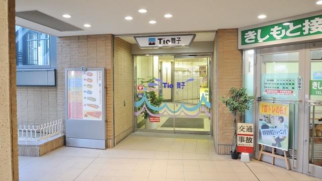 舞子タツキ薬局の画像
