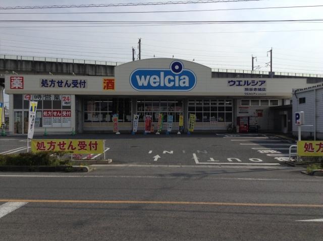 ウエルシア薬局 熊谷赤城店の画像