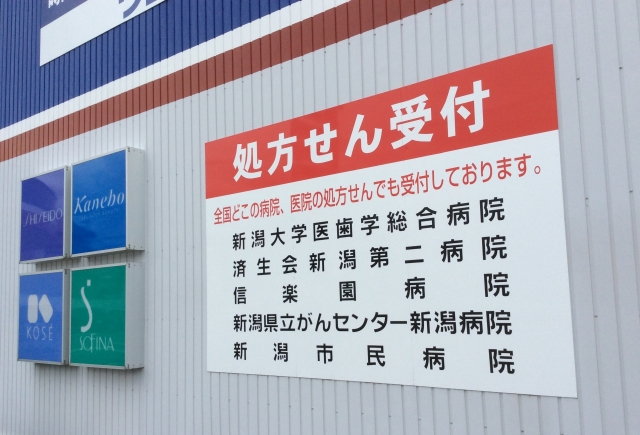 ウエルシア薬局 新潟寺尾店の画像