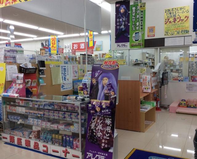 ウエルシア薬局 新潟大学前店の画像