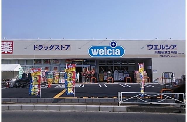 ウエルシア薬局 川越仙波2号店の画像