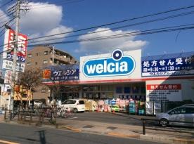 ウエルシア薬局 足立竹の塚店の画像