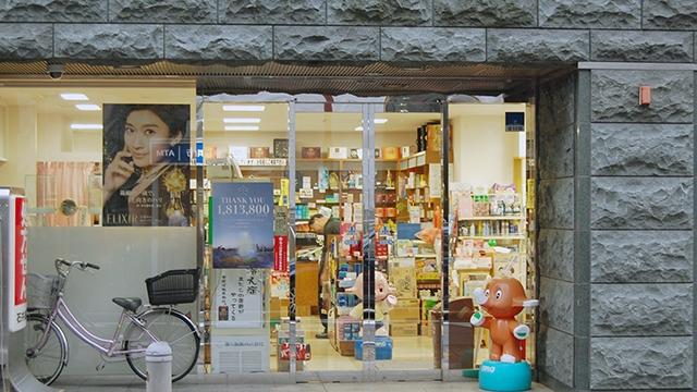 石井薬局の画像