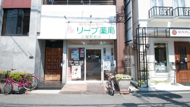 リープ薬局 小阪駅前店の画像