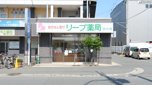 リープ薬局 渋川店の画像
