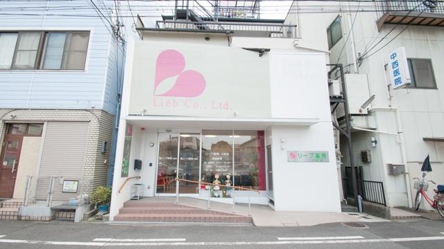 リープ薬局 小阪店の画像