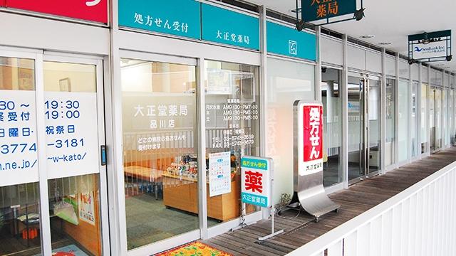大正堂薬局 品川店の画像