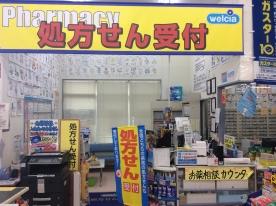 ウエルシア薬局 八王子東浅川店の画像