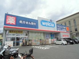 ウエルシア薬局 東福生店の画像