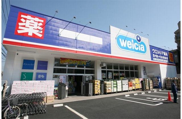 ウエルシア薬局 東村山野口店の画像
