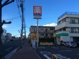 ウエルシア薬局 福生北田園店の画像