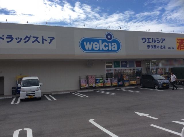 ウエルシア薬局 奈良西木辻店の画像