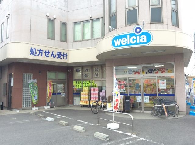 ウエルシア薬局 太田南口店の画像