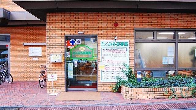 たくみ外苑薬局の画像
