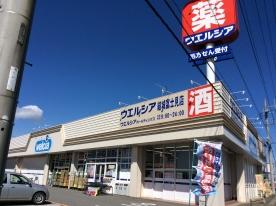 ウエルシア薬局 結城富士見店の画像