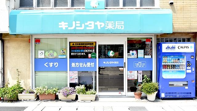 キノシタヤ薬局 本町店の画像