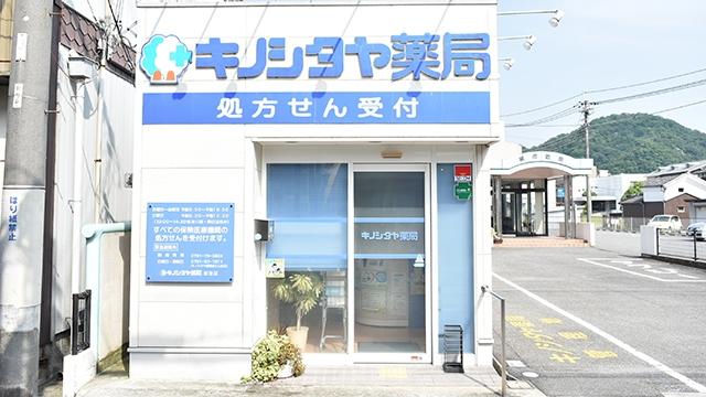 キノシタヤ薬局 新宮店の画像