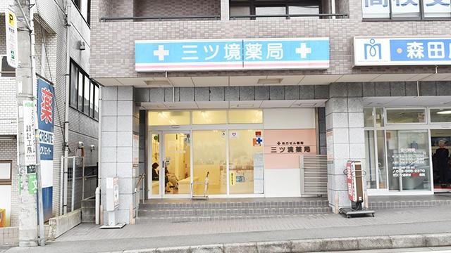 三ツ境薬局の画像