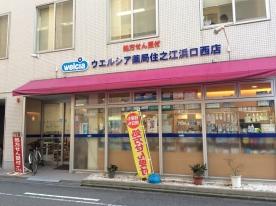 ウエルシア薬局 住之江浜口西店の画像