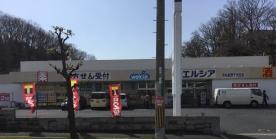 ウエルシア薬局 河内長野千代田店の画像