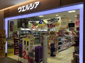ウエルシア薬局 新静岡セノバ店の画像