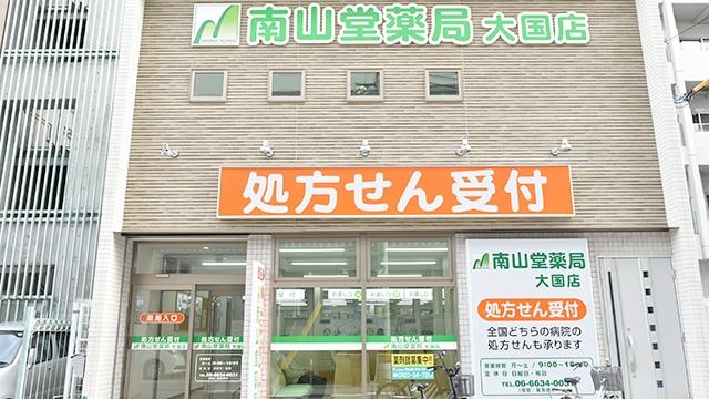 南山堂薬局 大国店の画像