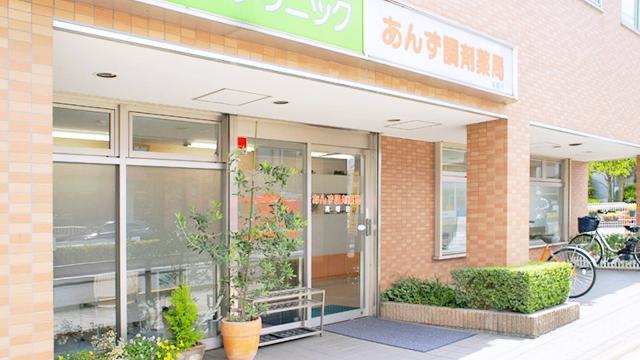 あんず調剤薬局 高幡店の画像