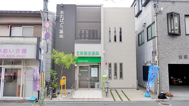 青葉堂薬局 大蓮店の画像