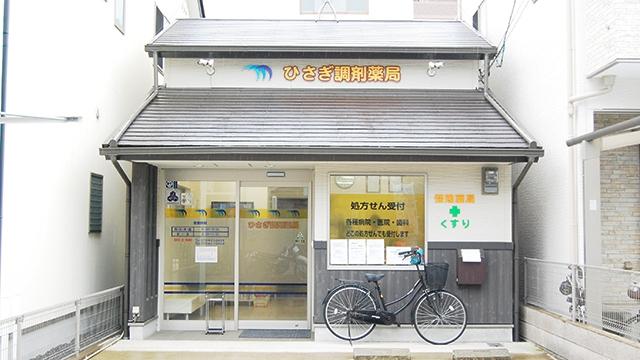 ひさぎ調剤薬局の画像